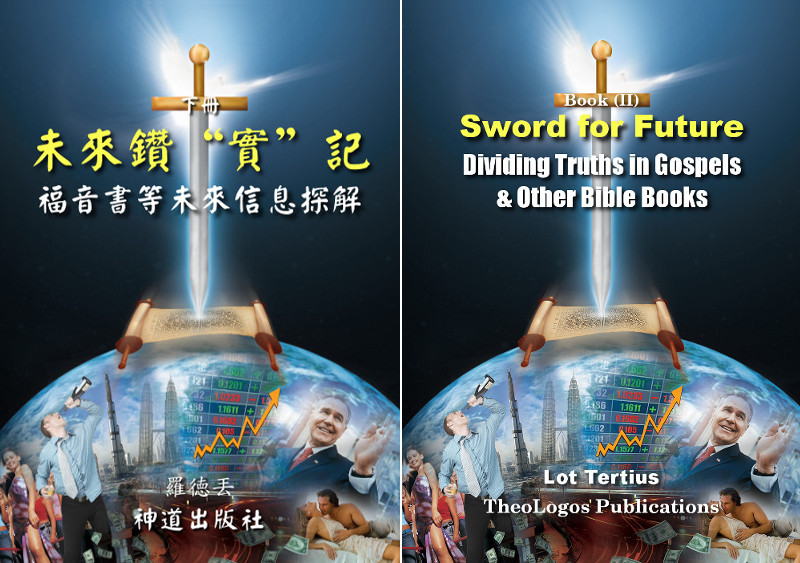 "第三本:《未來鑽""實""記(下):福音書等未來信息探解》 Book 3: Sword for Future (II): Dividing Truths in Gospels and Other Bible Books"